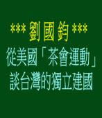 從美國「茶會運動」 談台灣的獨立建國 /◎劉國鈞