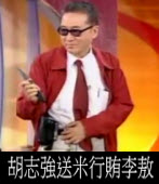 五都選舉 - 胡志強送米行賄李敖