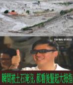 郝龍斌以為「蘇貞昌還在幹行政院長」