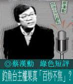 《綠色短評》釣魚台主權果真「百炒不焦」?/◎ 蔡漢勳