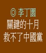 關鍵的十月救不了中國黨 ◎文/ 李丁園