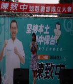「一邊一國連線」高雄市議員候選人陳致中前鎮區競選總部成立大會