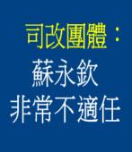 司改團體:蘇永欽非常不適任