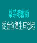 從金恆煒生病想起◎文 / 蔡榮聰醫師