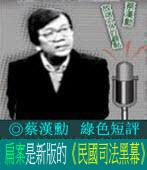 「扁案」是新版的《民國司法黑幕》/◎ 蔡漢勳