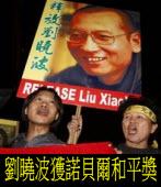 非暴力爭取人權 劉曉波獲諾貝爾和平獎