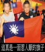 亞洲大學籃賽╱車輪旗迎接 中國隊不爽罷賽/真是一面惹人厭的旗子