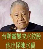 台聯黨變成水餃股,他也怪陳水扁 (精神領袖不精神!)