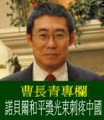 《曹長青專欄》諾貝爾和平獎光束刺疼中國