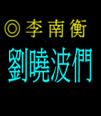 劉曉波們 /◎ 李南衡