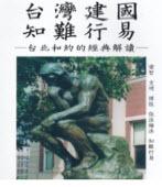 台灣建國知難行易/◎雲山居士