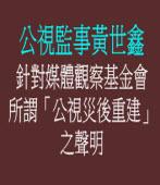 公視監事黃世鑫針對媒體觀察基金會所謂「公視災後重建」之聲明