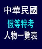 中國國民黨假等特考人物一覽表 / ◎Jehn Shan Yeh