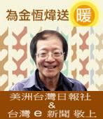 《美洲台灣日報社》 & 《台灣e新聞》聯合海外台灣人為金恆煒送暖