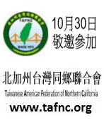 Oct. 30 敬邀參加《 北加州台灣同鄉聯合會》