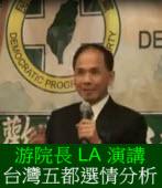 游院長 LA 演講台灣五都選情分析
