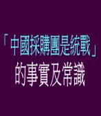 《自由社論》「中國採購團是統戰」的事實及常識