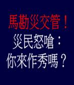 《梅姬颱風》馬勘災交管!災民怒嗆:你來作秀嗎?