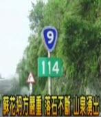 《梅姬颱風》梅姬在宜蘭與蘇花公路