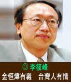 《李筱峰專欄》金�筊m有義•台灣人有情
