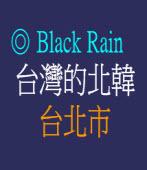 台灣的北韓:台北市/◎Black Rain
