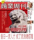 商業周刊:昔日一流人才成了流浪總經理 /◎作者:鄭呈皇