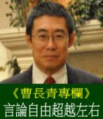 《曹長青專欄》言論自由超越左右