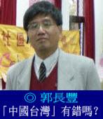 「中國台灣」有錯嗎? /◎ 郭長豐
