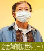 金恆煒的健康世界(一) / 陳昭姿