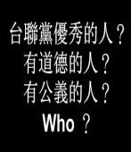 李登輝勉謝長廷再拚2012