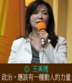 《星期專論》政治,應該有一種動人的力量 /◎ 王美琇
