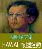HAWAII 復國運動 ◎ 周明峰