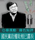 綠色短評◎蔡漢勳:國民黨政權敗相已露矣