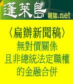 陳水扁辦公室新聞稿: 無對價關係且非總統法定職權的金融合併