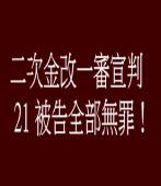 二次金改一審宣判 21被告全部無罪!