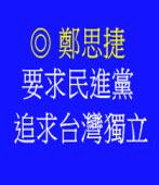 要求民進黨追求台灣獨立/◎ 鄭思捷