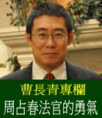 《曹長青專欄》 周占春法官的勇氣