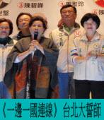 《一邊一國連線》 台北大誓師