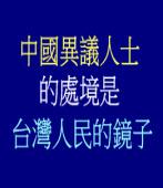 中國異議人士的處境是台灣人民的鏡子