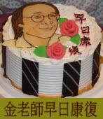 金恆煒老師生日