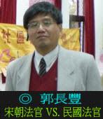 宋朝法官VS.民國法官◎/郭長豐