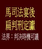 馬司法宴後,扁判刑定讞╱法界:判決時機可議