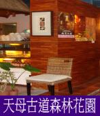專訪沈家睿 -《 天母古道花園餐廳》頭家