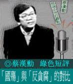 「國殤」與「反貪腐」的對比/◎蔡漢勳