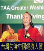 熱比婭︰台灣勿淪中國經濟人質
