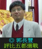 評比五都選戰 / ◎郭長豐