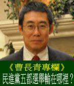 《曹長青專欄》民進黨五都選舉輸在哪裡?
