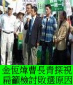 金恆煒曹長青探視 扁籲應深刻檢討敗選原因