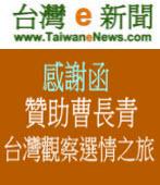 《台灣e新聞》感謝函 - 贊助曹長青台灣觀察選情之旅