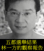 五都選舉結果林一方的觀察報告/民進黨(中山/松山)立委參選人/ ◎林一方